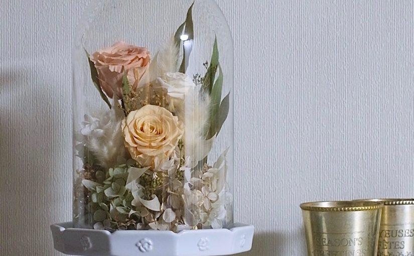 プリザーブドフラワー  ガラスドームアレンジメント-1